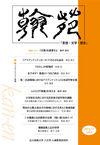 翰苑  2015.11 vol.4