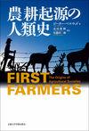 農耕起源の人類史 (京都大学学術出版会)