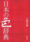 日本の色辞典(紫紅社)