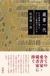 蔵書一代 (松籟社)