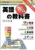 小学校英語のカリキュラム60英語ゲームの教科書