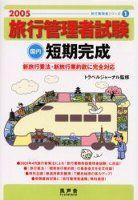 旅行管理者シリーズ①旅行管理者試験 2005年 国内短期完成