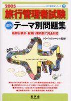 旅行管理者試験 2005年 国内テーマ別問題集