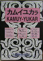 アイヌ民族伝承のうたカムイユカラ KAMUY-YUKAR