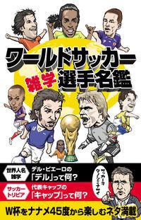 ワールドサッカー「雑学」選手名鑑