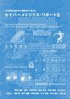 プロ野球を統計学と客観分析で考える セイバーメトリクス・リポート5