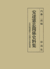 安達憲忠関係史料集   彩流社
