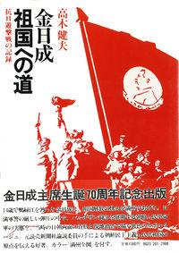 抗日遊撃戦の記録金日成祖国への道