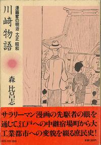 漫画家の明治大正昭和川崎物語