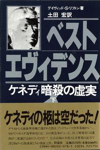 ケネディ暗殺の虚実ベスト・エヴィデンス  (下)