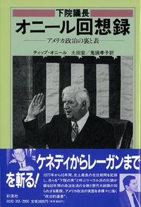 アメリカ政治の裏と表下院議長オニール回想録