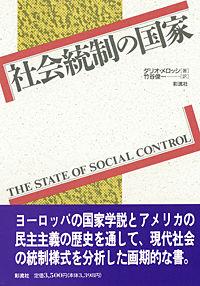 社会統制の国家