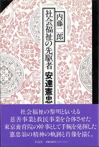 社会福祉の先駆者 安達憲忠   彩...