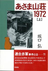 あさま山荘1972 (上)