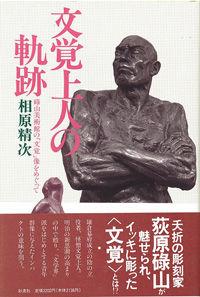 碌山美術館の「文覚」像をめぐって文覚上人の軌跡