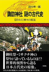 隠された神々の源流諏訪神社 謎の古代史