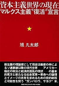 """マルクス主義""""復活""""宣言資本主義世界の現在"""