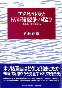 1942-1946年アメリカ外交と核軍備競争の起源