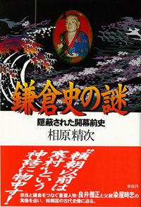 隠蔽された開幕前史鎌倉史の謎