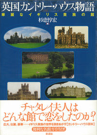 華麗な英国貴族の館英国カントリー・ハウス物語