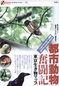 「東京生き物」探索ガイド「都市動物」奮闘記