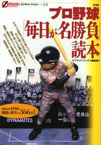 プロ野球「毎日が名勝負」読本