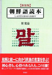 しっかり学ぶ基本から会話まで朝鮮語読本
