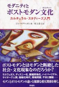 カルチュラル・スタディーズ入門モダニティとポストモダン文化