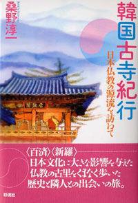 日本仏教の源流を訪ねて韓国古寺紀行