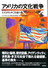 アメリカの文化戦争   彩流社