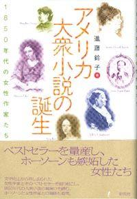 1850年代の女性作家たちアメリカ大衆小説の誕生