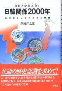 地域史としての日本と朝鮮日韓関係2000年