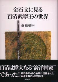 金石文に見る百済武寧王の世界