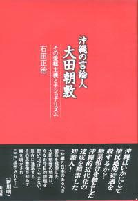 その愛郷主義のナショナリズム沖縄の言論人 大田朝敷