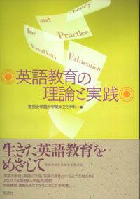 英語教育の理論と実践