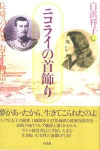 長崎の女傑 おエイ物語ニコライの首飾り