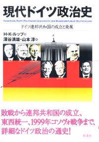 ドイツ連邦共和国の成立と発展現代ドイツ政治史
