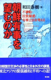 不審船・拉致疑惑・有事立法を考える朝鮮有事を望むのか