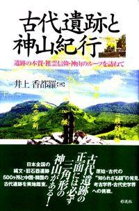 遺跡の本質・祖霊信仰・神山のルーツをたずねて古代遺跡と神山紀行