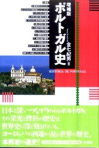 増補版 ポルトガル史