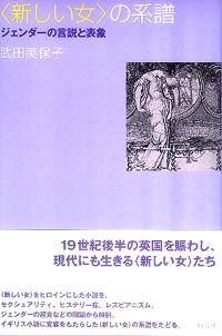 ジェンダーの言説と表象〈新しい女〉の系譜