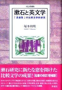 「漾虚集」の比較文学的研究漱石と英文学