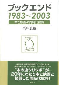 本と映画の同時代批評ブックエンド 1983〜2003
