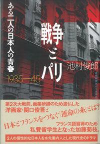 ある二人の日本人の青春 1935〜45年戦争とパリ