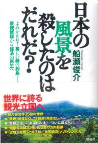 よみがえれ! 美しい緑の列島…。景観修復から経済の再生へ日本の風景を殺したのはだれだ?