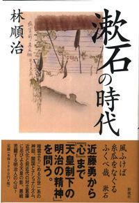 天皇制下の明治の精神漱石の時代