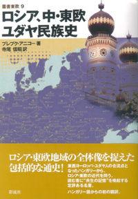 ロシア、中・東欧ユダヤ民族史