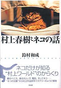 村上春樹とネコの話