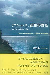 アソーレス、孤独の群島