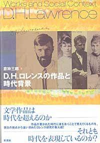 D. H. ロレンスの作品と時代背景
